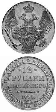 Платиновая монета - 12 рублей