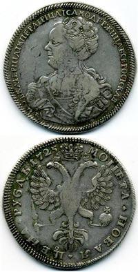 Екатерина I, Монета достоинством 1 рубль, 1725 года чеканки