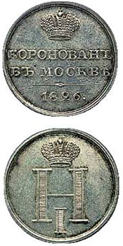 Платиновый жетон, отчеканенный по случаю коронации Николая I