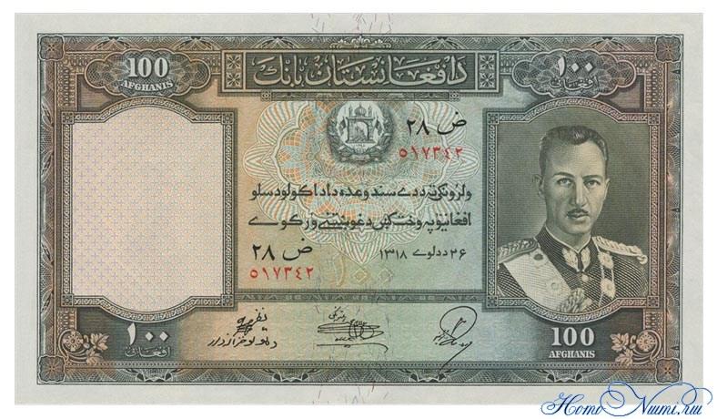 http://homonumi.ru/pic/n/Afghanistan/P-26a-f.jpg