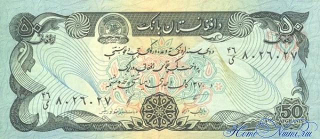 http://homonumi.ru/pic/n/Afghanistan/P-57b-f.jpg