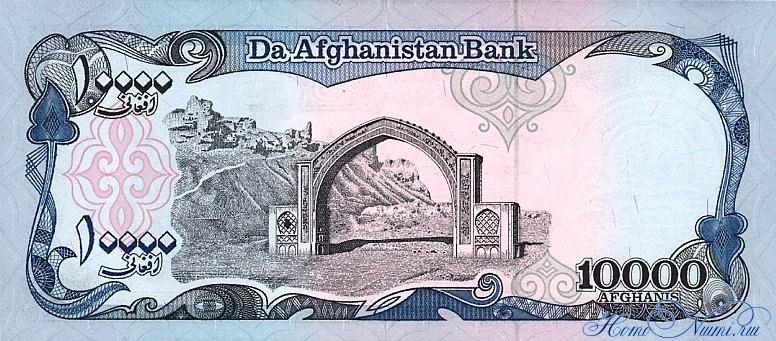 http://homonumi.ru/pic/n/Afghanistan/P-63a-b.jpg