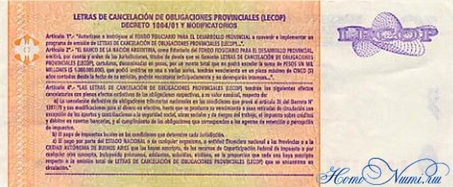 http://homonumi.ru/pic/n/Argentina/P-NLc-b.jpg