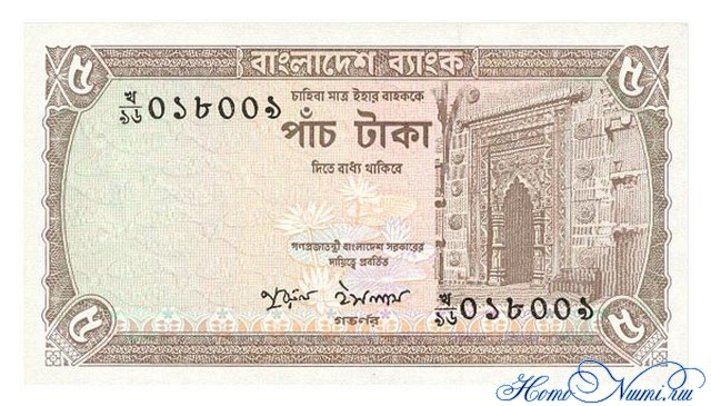 http://homonumi.ru/pic/n/Bangladesh/P-20-f.jpg