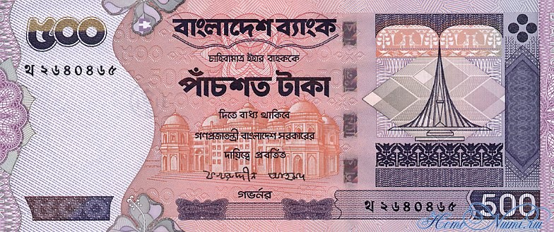 http://homonumi.ru/pic/n/Bangladesh/P-43-f.jpg