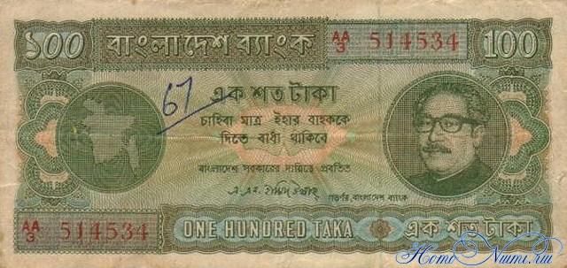 http://homonumi.ru/pic/n/Bangladesh/P-9-f.jpg