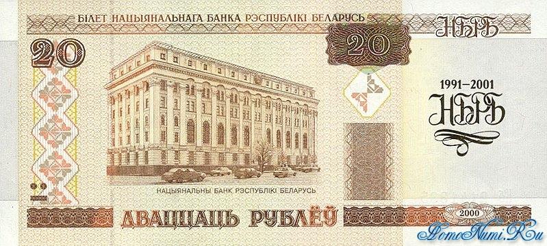 http://homonumi.ru/pic/n/Belarus/P-33-f.jpg
