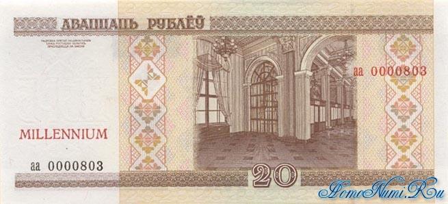 http://homonumi.ru/pic/n/Belarus/P-CS1_1-f.jpg