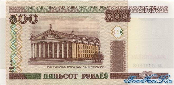 http://homonumi.ru/pic/n/Belarus/P-CS1_4-b.jpg