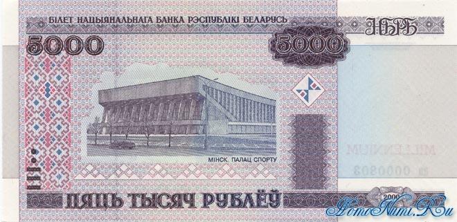 http://homonumi.ru/pic/n/Belarus/P-CS1_6-b.jpg