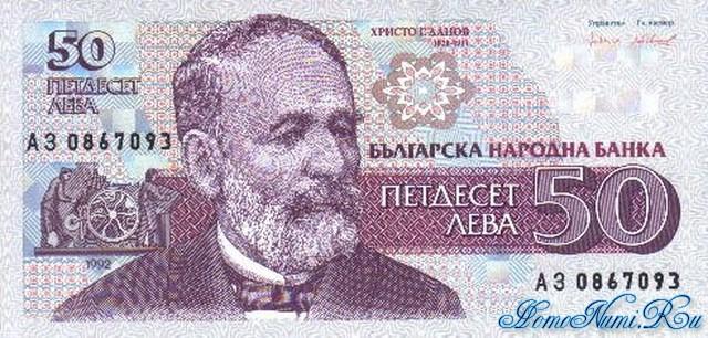 http://homonumi.ru/pic/n/Bulgaria/P-101-f.jpg
