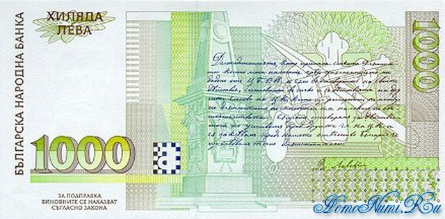 http://homonumi.ru/pic/n/Bulgaria/P-110-b.jpg