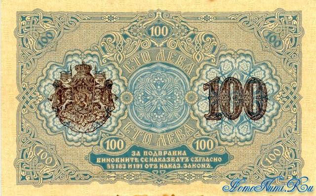 http://homonumi.ru/pic/n/Bulgaria/P-20a-b.jpg