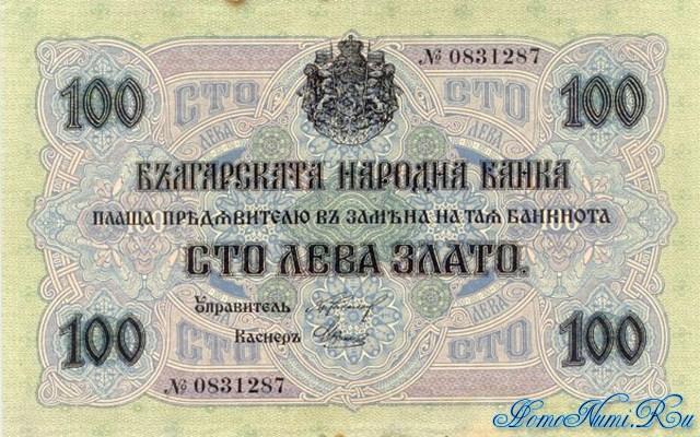 http://homonumi.ru/pic/n/Bulgaria/P-20a-f.jpg