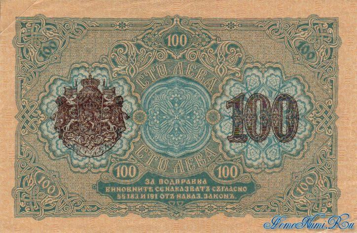 http://homonumi.ru/pic/n/Bulgaria/P-20b-b.jpg