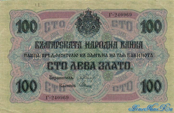 http://homonumi.ru/pic/n/Bulgaria/P-20b-f.jpg