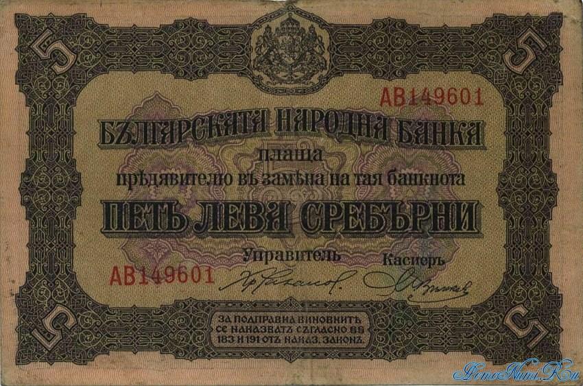 http://homonumi.ru/pic/n/Bulgaria/P-21a-f.jpg