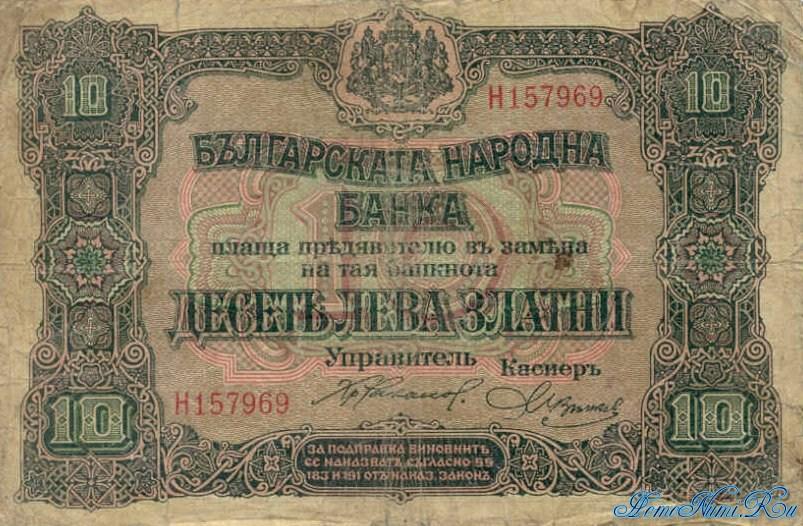 http://homonumi.ru/pic/n/Bulgaria/P-22a-f.jpg