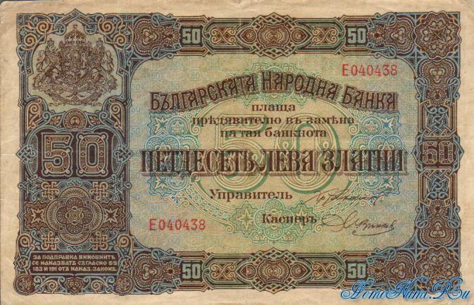 http://homonumi.ru/pic/n/Bulgaria/P-24b-f.jpg