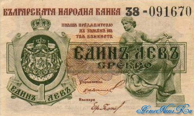 http://homonumi.ru/pic/n/Bulgaria/P-30-f.jpg