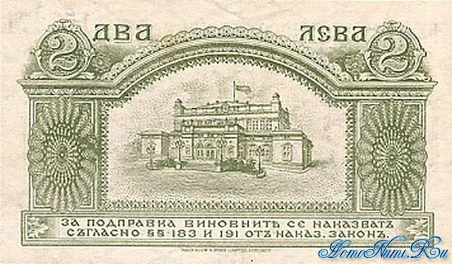 http://homonumi.ru/pic/n/Bulgaria/P-31a-b.jpg