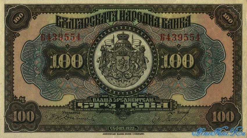 http://homonumi.ru/pic/n/Bulgaria/P-38a-f.jpg