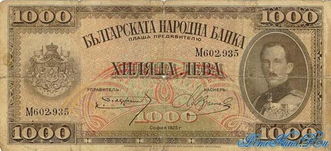 http://homonumi.ru/pic/n/Bulgaria/P-48a-f.jpg