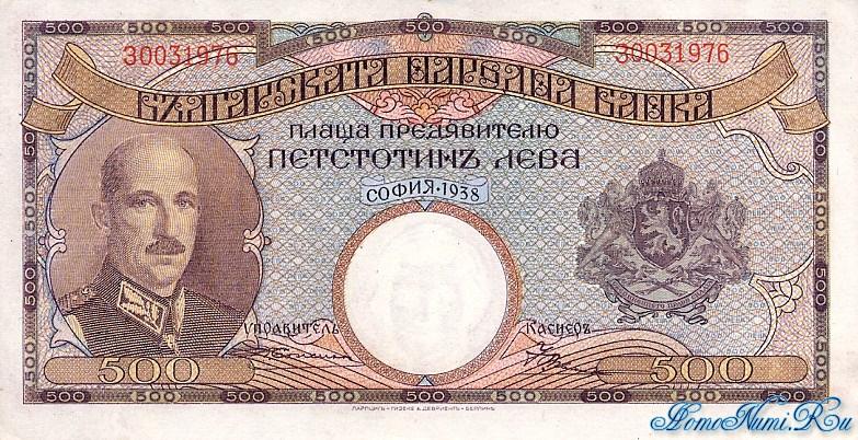 http://homonumi.ru/pic/n/Bulgaria/P-55a-f.jpg