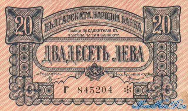 http://homonumi.ru/pic/n/Bulgaria/P-63a-f.jpg