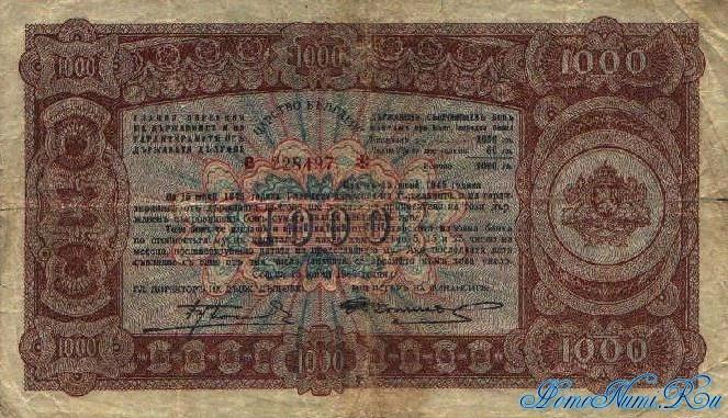 http://homonumi.ru/pic/n/Bulgaria/P-67I-f.jpg