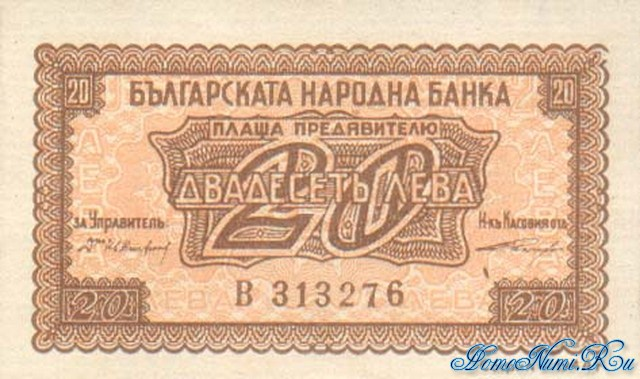 http://homonumi.ru/pic/n/Bulgaria/P-68b-f.jpg