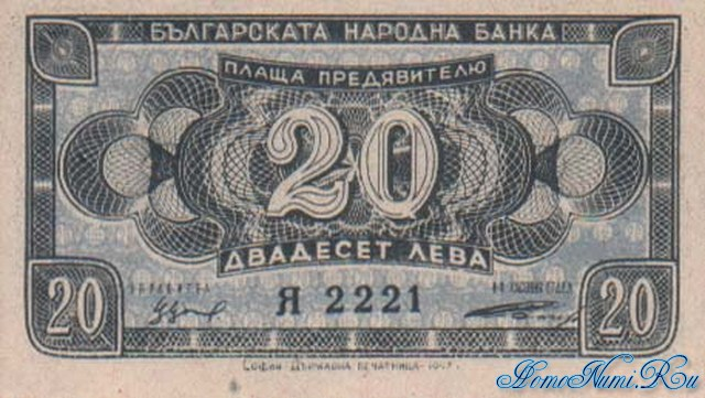 http://homonumi.ru/pic/n/Bulgaria/P-74a-f.jpg
