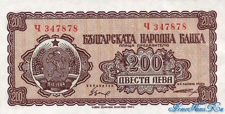 http://homonumi.ru/pic/n/Bulgaria/P-75a-f.jpg