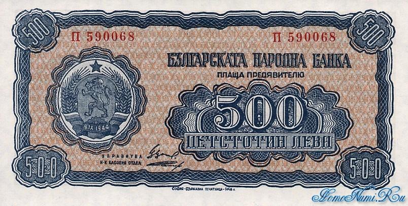 http://homonumi.ru/pic/n/Bulgaria/P-77a-f.jpg