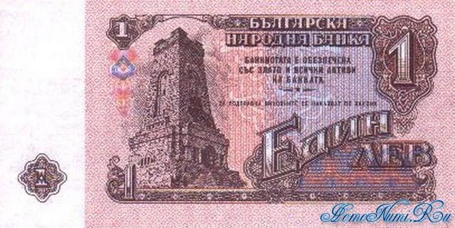 http://homonumi.ru/pic/n/Bulgaria/P-93-b.jpg