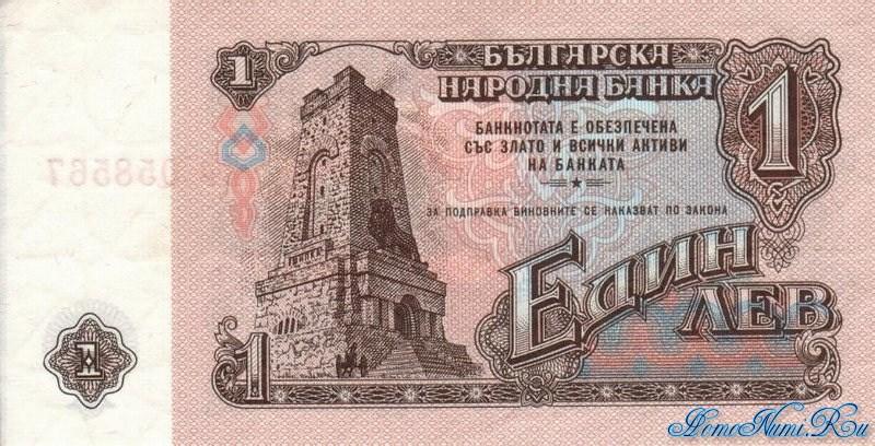 http://homonumi.ru/pic/n/Bulgaria/P-93a-b.jpg