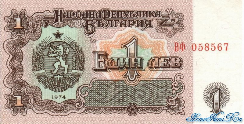 http://homonumi.ru/pic/n/Bulgaria/P-93a-f.jpg