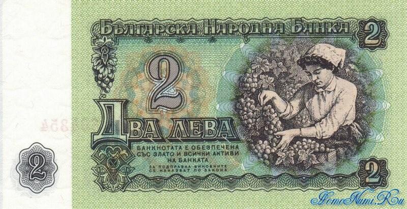 http://homonumi.ru/pic/n/Bulgaria/P-94a-b.jpg
