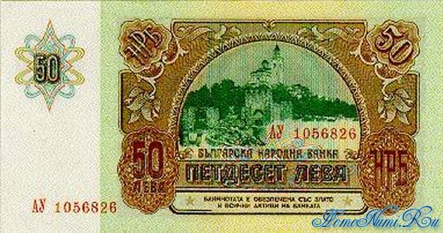 http://homonumi.ru/pic/n/Bulgaria/P-98-b.jpg