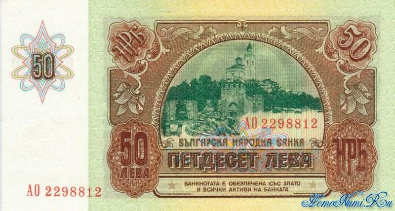 http://homonumi.ru/pic/n/Bulgaria/P-98a-b.jpg