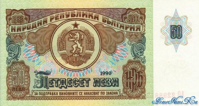 http://homonumi.ru/pic/n/Bulgaria/P-98a-f.jpg