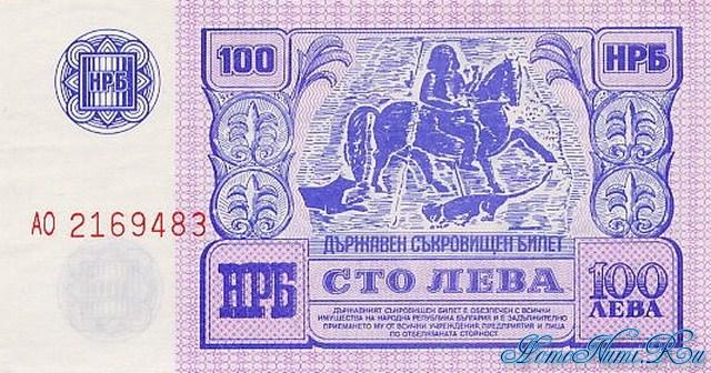 http://homonumi.ru/pic/n/Bulgaria/P-99-b.jpg