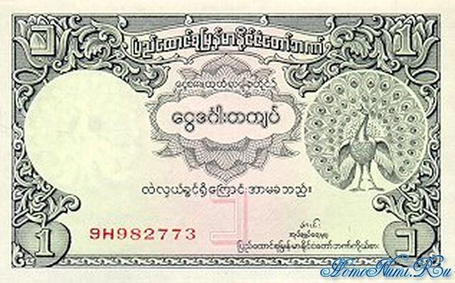 http://homonumi.ru/pic/n/Burma/P-42-f.jpg