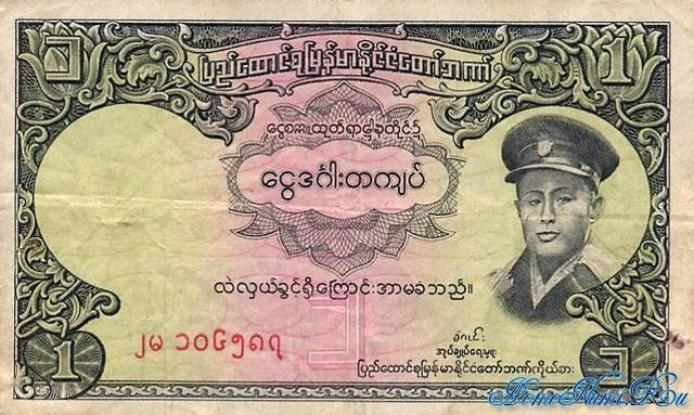 http://homonumi.ru/pic/n/Burma/P-46-f.jpg