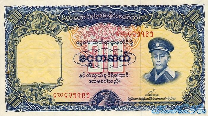 http://homonumi.ru/pic/n/Burma/P-48-f.jpg