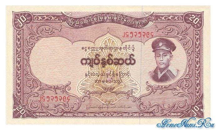http://homonumi.ru/pic/n/Burma/P-49-f.jpg