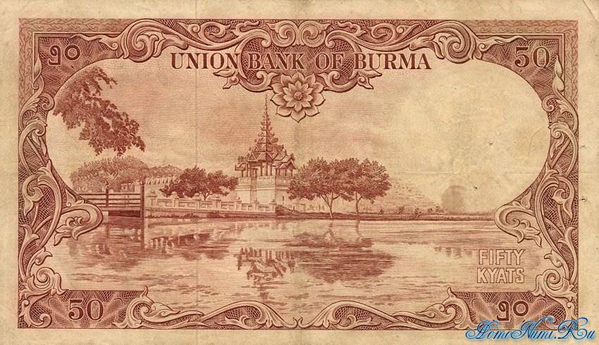 http://homonumi.ru/pic/n/Burma/P-50-b.jpg