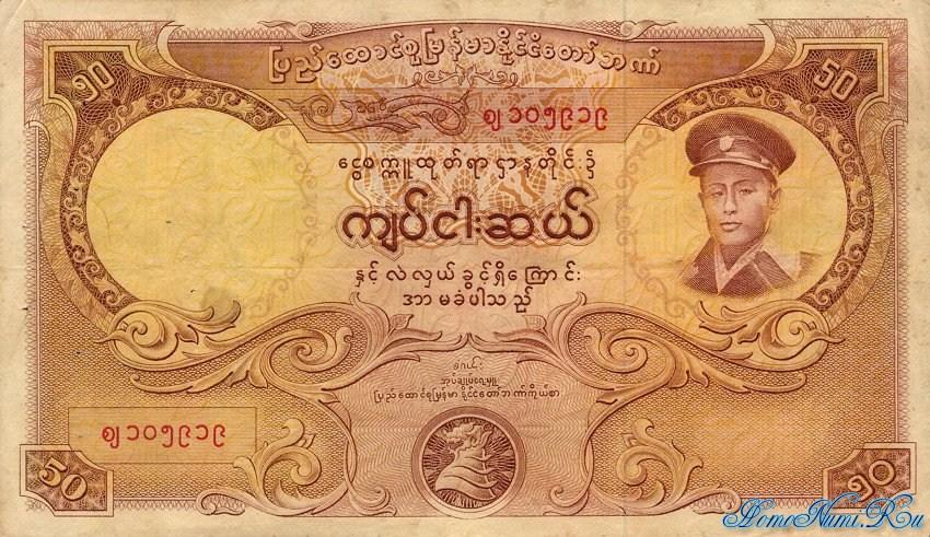 http://homonumi.ru/pic/n/Burma/P-50-f.jpg