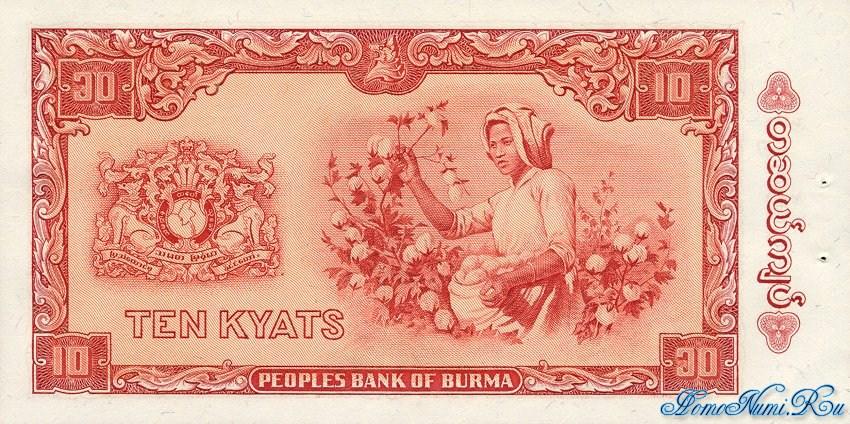 http://homonumi.ru/pic/n/Burma/P-54-b.jpg