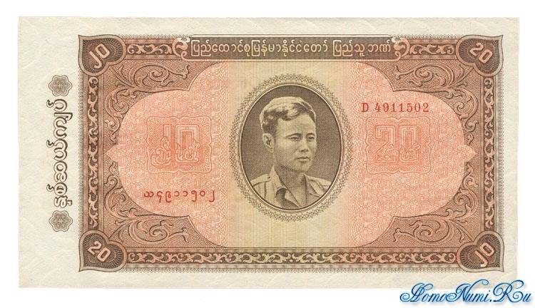 http://homonumi.ru/pic/n/Burma/P-55-f.jpg